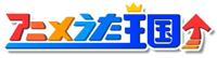 「アニメうた王国↑」