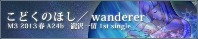 ���ꗯ 1st single�u���ǂ��̂ق��^wanderer�v