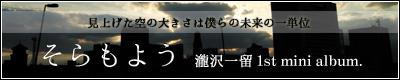 瀧沢一留 1st mini album「そらもよう」