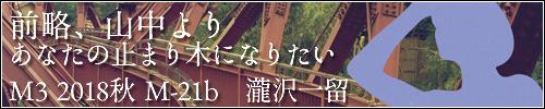 瀧沢一留 2nd concept single「前略、山中より/あなたの止まり木になりたい」