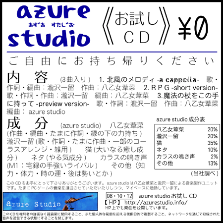 azure studio お試しCD ジャケット画像 実は一箇所間違いがあります;